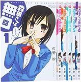森田さんは無口 コミック 1-6巻 セット (バンブーコミックス)