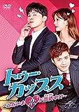 トゥーカップスただいま恋が憑依中 DVDSET2