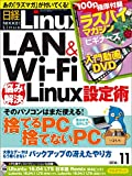 日経Linux(リナックス) 2016年 11月号 [雑誌]