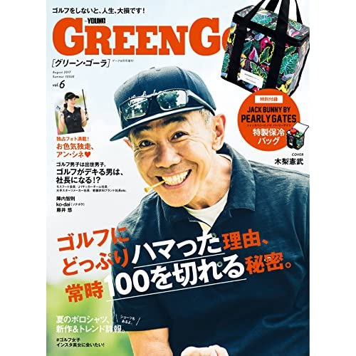 GREEN GORA [グリーン・ゴーラ]Vol.6 by YOUNG GOETHE[雑誌]:GOETHE[ゲーテ]2017年8月号増刊