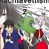 TVアニメ『武装少女マキャヴェリズム』 ミュージック・コレクションVol.2