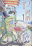 ワニ男爵 / 岡田卓也 のシリーズ情報を見る