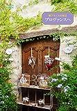 南フランスの休日 プロヴァンスへ (旅のヒントBOOK) 画像