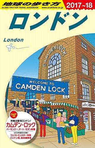 A03 地球の歩き方 ロンドン 2017~2018