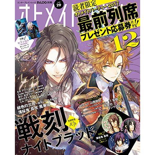 B's-LOG別冊 オトメイトマガジン vol.29 (エンターブレインムック)