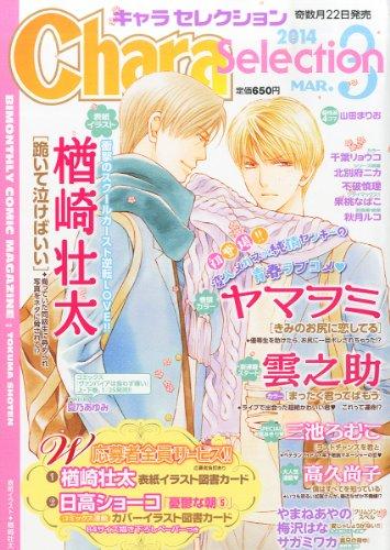 Chara Selection (キャラ セレクション) 2014年 03月号 [雑誌]の詳細を見る