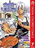 食戟のソーマ カラー版 7 (ジャンプコミックスDIGITAL)