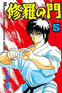 修羅の門(5) (月刊少年マガジンコミックス)