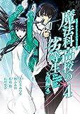 魔法科高校の劣等生 入学編 4巻 (デジタル版GファンタジーコミックスSUPER)
