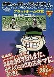 笑ゥせぇるすまん―プラットホームの女 (Chuko コミック Lite 16)