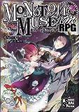 モノトーンミュージアムRPG (ログインテーブルトークRPGシリーズ)