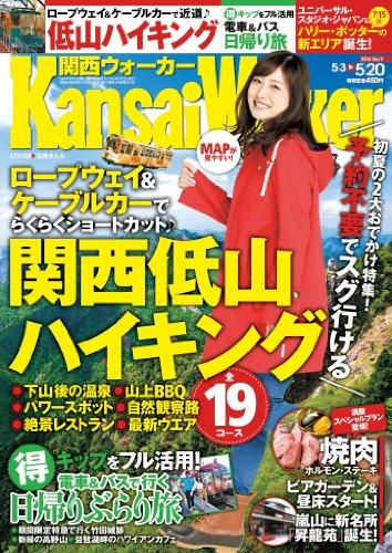 KansaiWalker関西ウォーカー 2014 No.09 [雑誌]