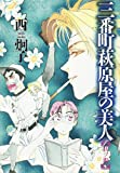三番町萩原屋の美人 (3) (ウィングス・コミックス)