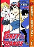 SKET DANCE モノクロ版【期間限定無料】 1 (ジャンプコミックスDIGITAL)