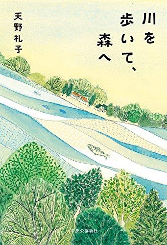 川を歩いて、森へ