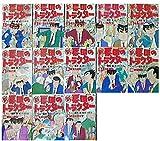 新・票田のトラクター コミック 全13巻完結セット (ビッグコミックス)