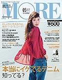 MORE(モア)  2016年 05 月号増刊号
