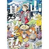 山と食欲と私 2 (BUNCH COMICS)