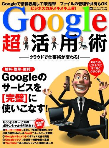 クラウドで仕事術が変わる! Google超活用術 (INFOREST MOOK PC・GIGA特別集中講座 385)の詳細を見る