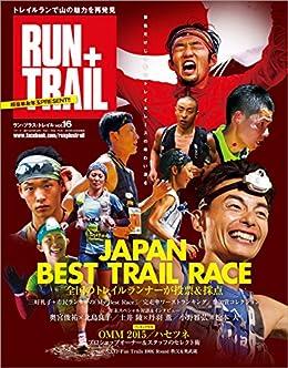 [三栄書房]のRUN+TRAIL (ラントレイル) Vol.16 2016年 2月号 [雑誌]