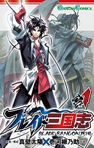ブレイド三国志 1巻 (デジタル版ガンガンコミックス)