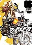 ウッドストック 6巻 (バンチコミックス)