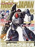 Hobby JAPAN (ホビージャパン) 2015年 01月号 [雑誌]