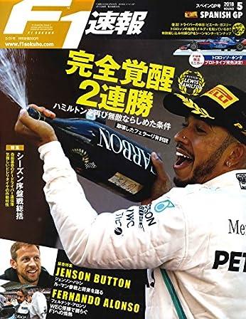 F1速報 2018年 5/31号 第5戦 スペインGP