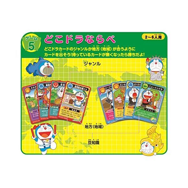 どこでもドラえもん日本旅行ゲーム5の紹介画像5