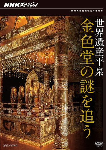 NHKスペシャル 世界遺産 平泉 金色堂の謎を追う [DVD]