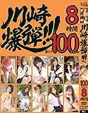 川崎爆弾!!! 8時間2枚組 [DVD]