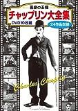 DVD>喜劇の王様チャップリン大全集 (<DVD>)