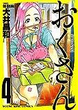 おくさん (4) (ヤングキングコミックス)