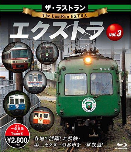 ザ・ラストラン エクストラ vol.3【ブルーレイ】 [Blu-ray]