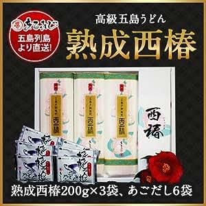 製麺所直送!五島うどん最高級品【熟成西椿】200g×3袋、特製あごだし粉末スープ6袋