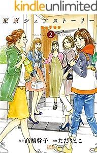 東京シェアストーリー 2巻 表紙画像