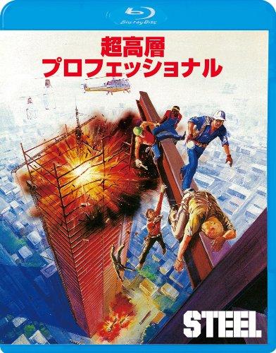 超高層プロフェッショナル [Blu-ray]