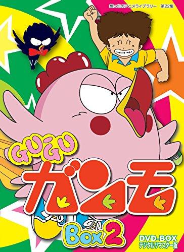 想い出のアニメライブラリー 第22集 Gu-Guガンモ デジタルリマスター版 DVD-BOX2