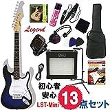 ミニ・エレキギター入門 完璧13点セット|Legend by AriaPro2 / LST-MINI BBS(ブルーブラックサンバースト)/ リアルなミニ・ストラトタイプ初心者セット