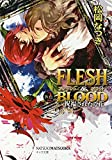 FLESH & BLOOD外伝2 ―祝福されたる花― (キャラ文庫)