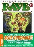 RAVE(13) (講談社漫画文庫)