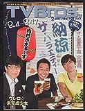 TV Bros(テレビブロス) 2012年 8/4号
