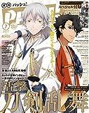 PASH! 2017年 07月号