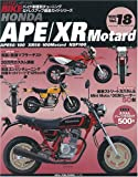 ハイハ゜ーハ゛イク VOL.18 HONDA APE/XR Motard―APE50/100 XR50/100Motard NSF100 (NEWS mook―ハイパーバイク)