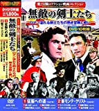 愛と冒険のアクション映画コレクション 無敵の剣士たち DVD10枚組 ACC-143