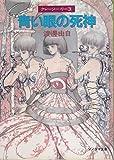 青い眼の死神―クレージー・リー〈3〉 (ソノラマ文庫)