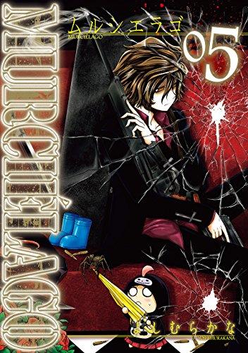 ムルシエラゴ(5) (ヤングガンガンコミックス)の詳細を見る