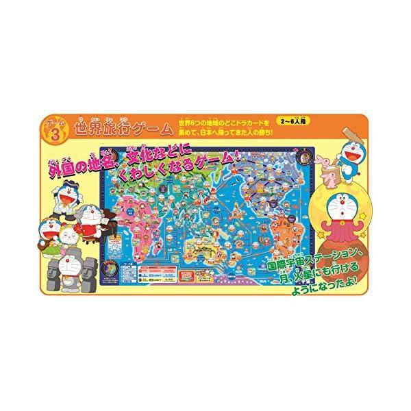 どこでもドラえもん日本旅行ゲーム5の紹介画像3