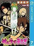 サムライうさぎ 7 (ジャンプコミックスDIGITAL)