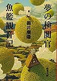 「夢の検閲官・魚籃観音記 (新潮文庫)」販売ページヘ